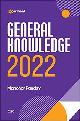 General Knowledge 2022 by Manohar Pandey